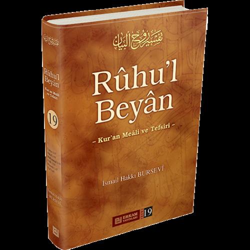 RUHUL-BEYAN19-500×500-1.png
