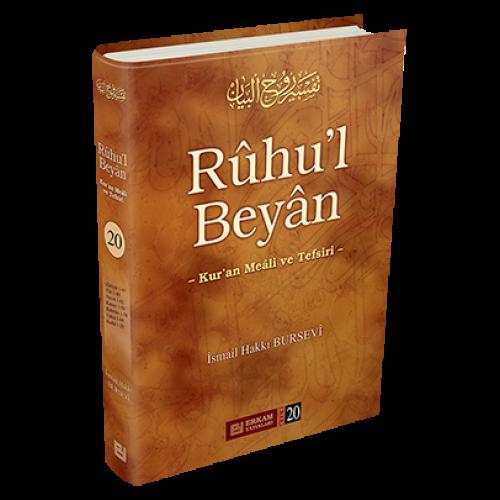 ruhul-beyan-20-500×500-1.png