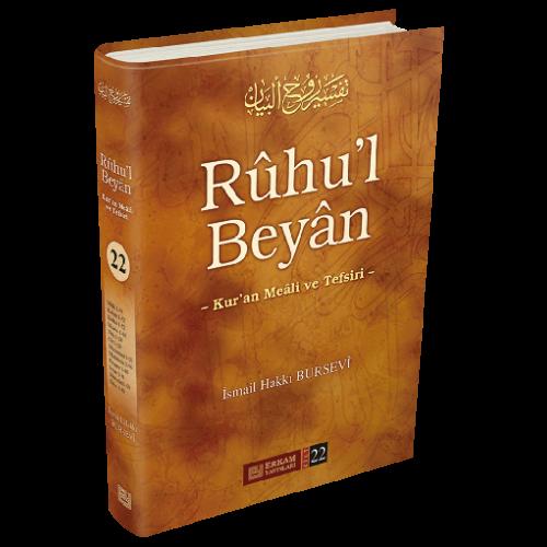 ruhul-beyan-22-500×500-1.png